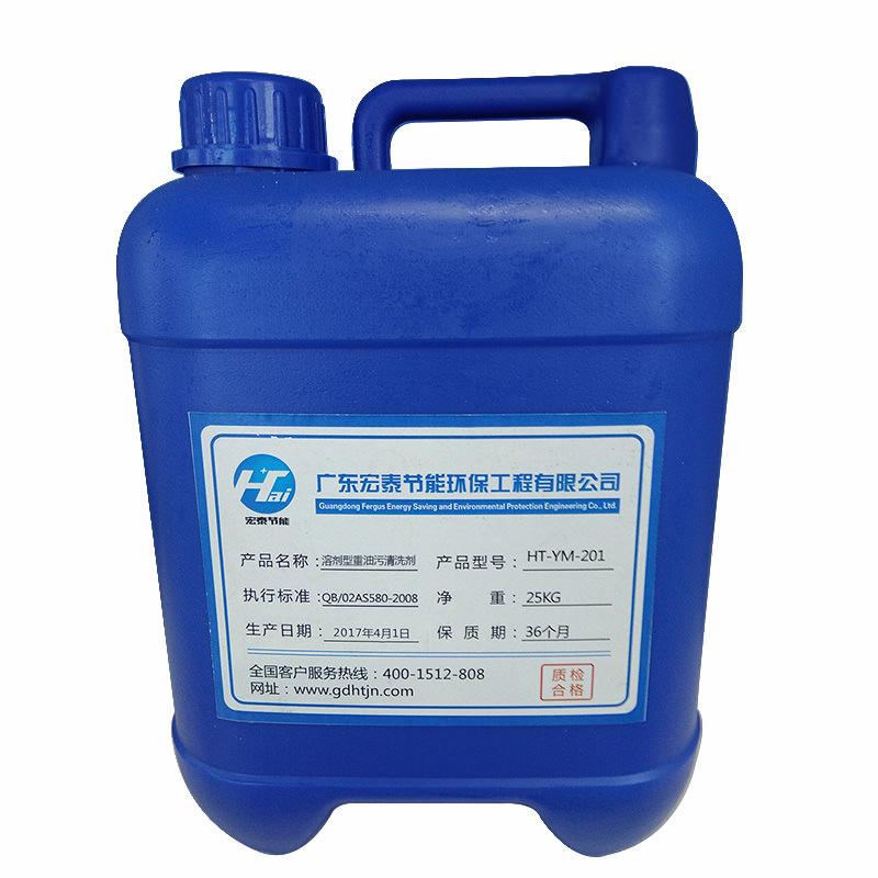 溶剂型重油污清洗剂